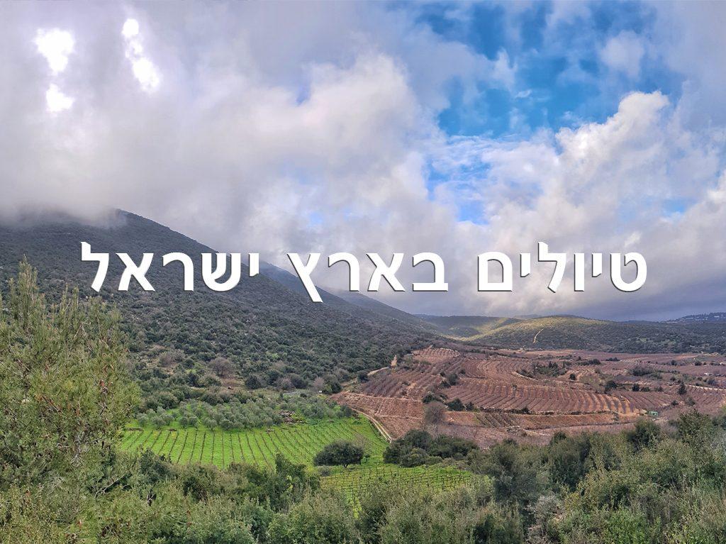 טיולים בארץ ישראל