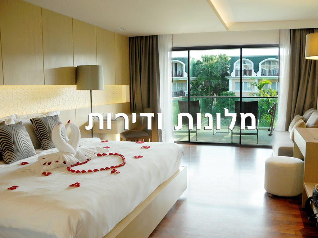 מלונות ודירות