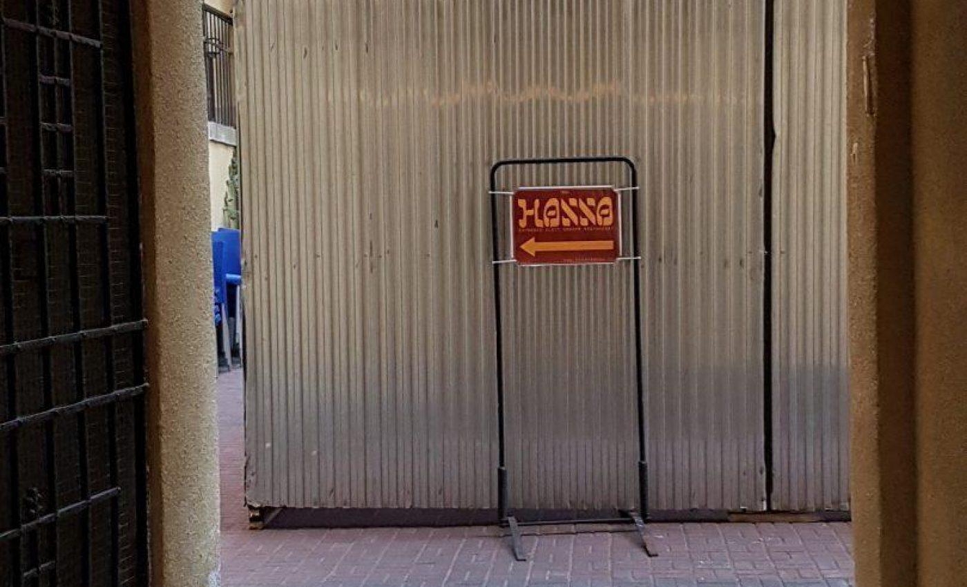 השלט המוביל אל מסעדת חנה בתוך מתחם בית הכנסת