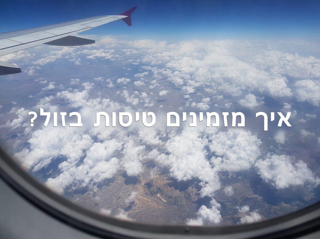 איך מזמינים טיסות 0דבורי פשדנובק)