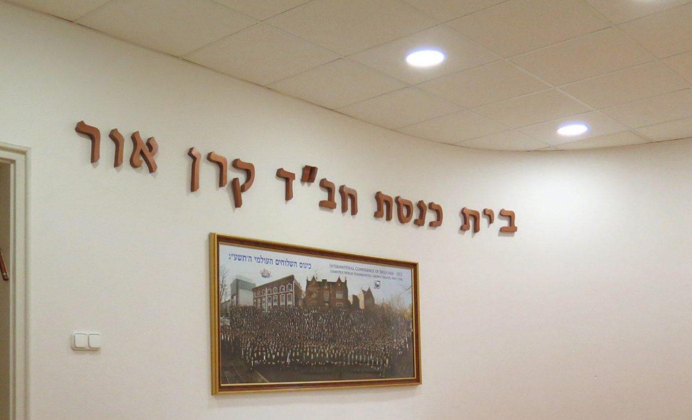 בית חב''ד בודשפט