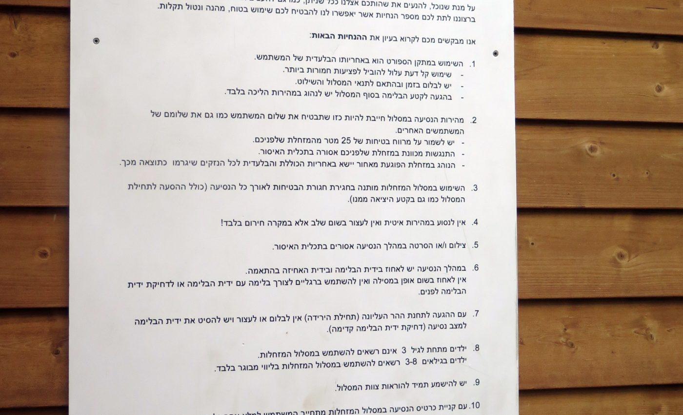 שילוט בעברית במגלשות בגוטאך