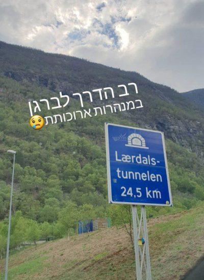 המנהרה הארוכה ביותר בעולם