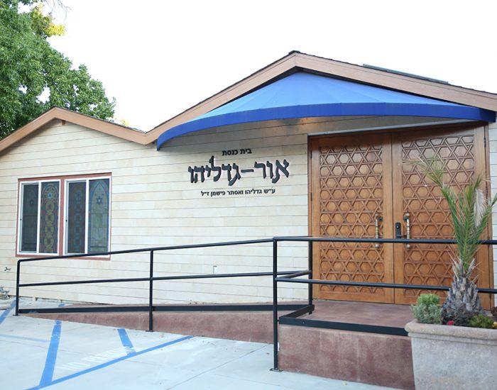 בית הכנסת אור גדליהו בוואלי לוס אנג'לס