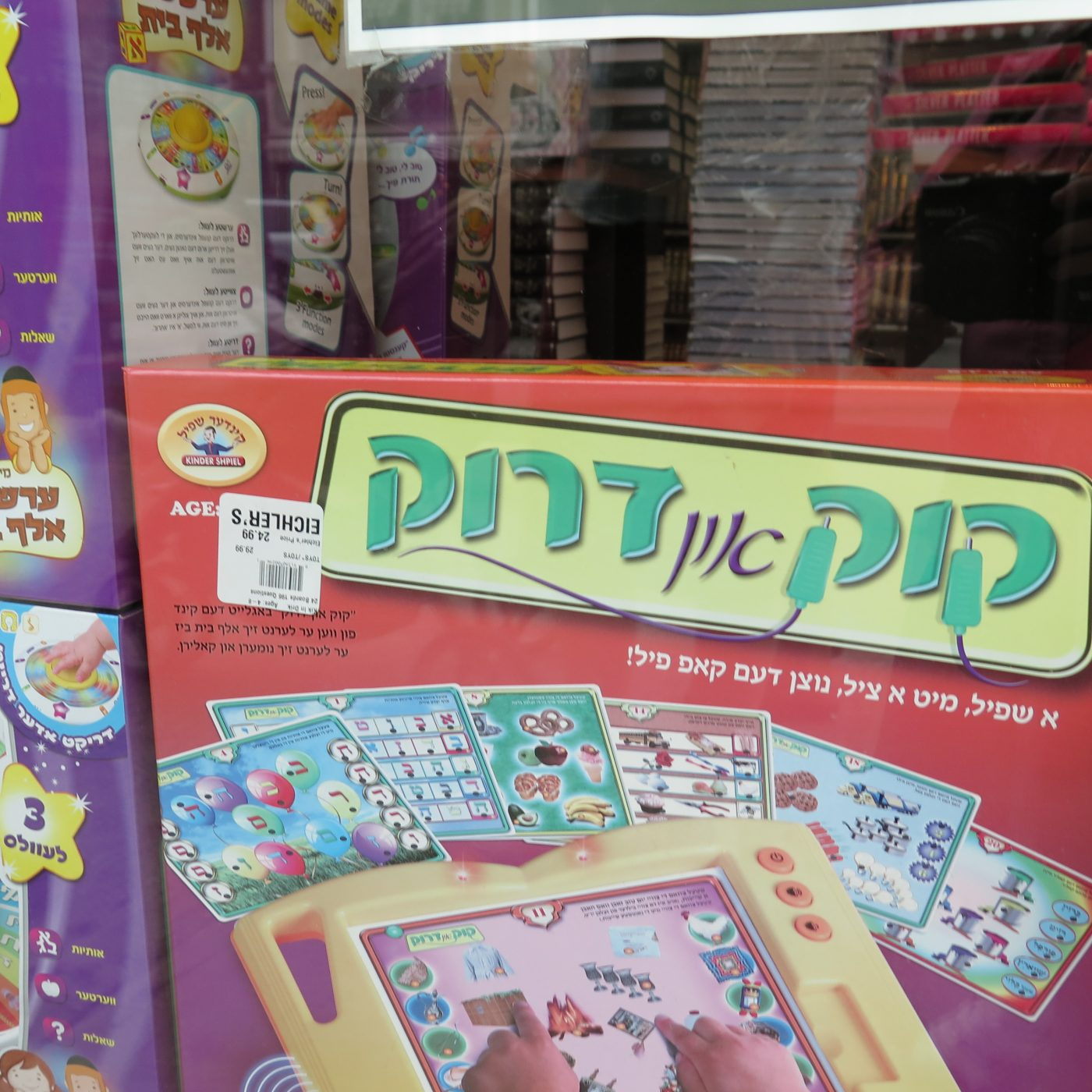 צעצועים שנמכרים בבורו פארק
