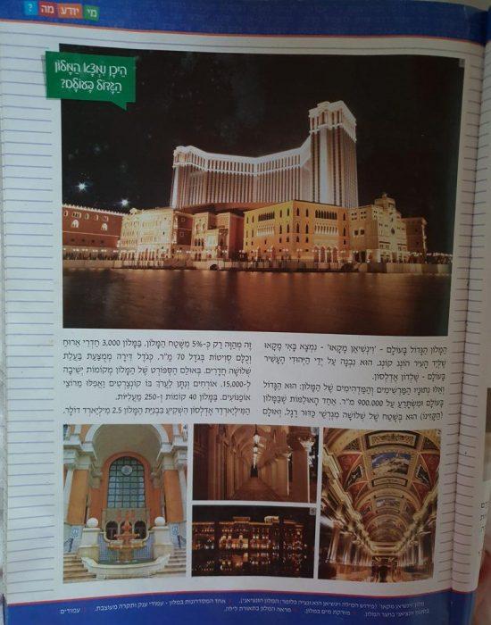 המלון הגדול ביותר בעולם... דברים שמוצאים תוך כדי לימוד