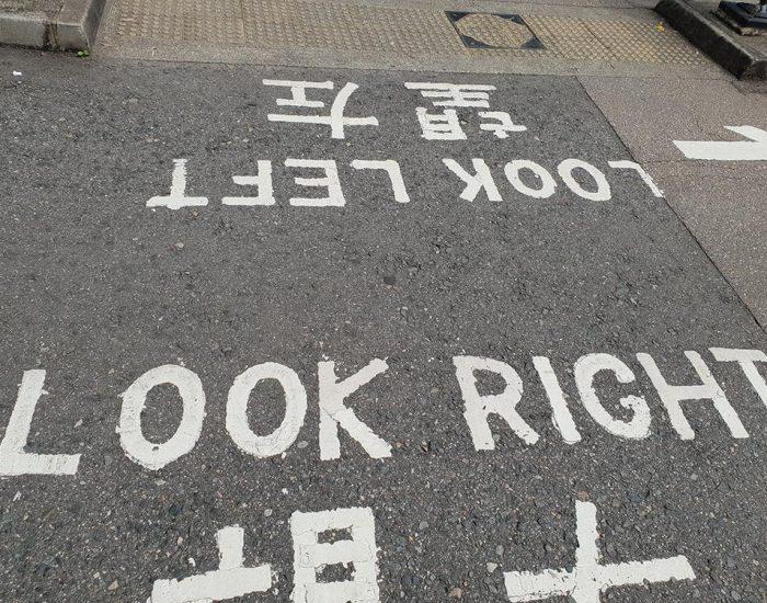 הכוונה לאיזה צד בכביש להסתכל, כשהנהיגה הפוכה...