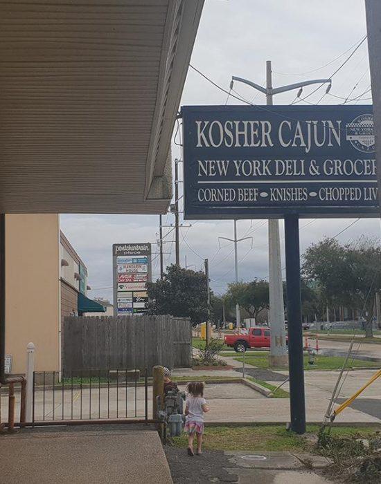 סופרמרקט כשר בניו אורלינס