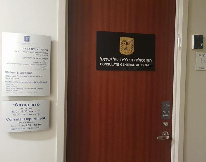 שגרירות ישראל ביוסטון