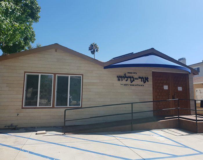בית הכנסת של קהילת אור גדליהו