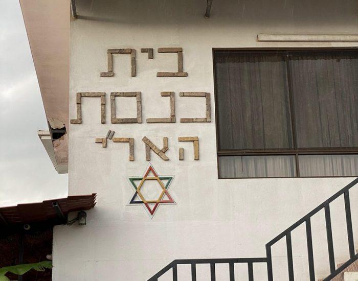בית הכנסת בקומפלקס של טוני ואיזו