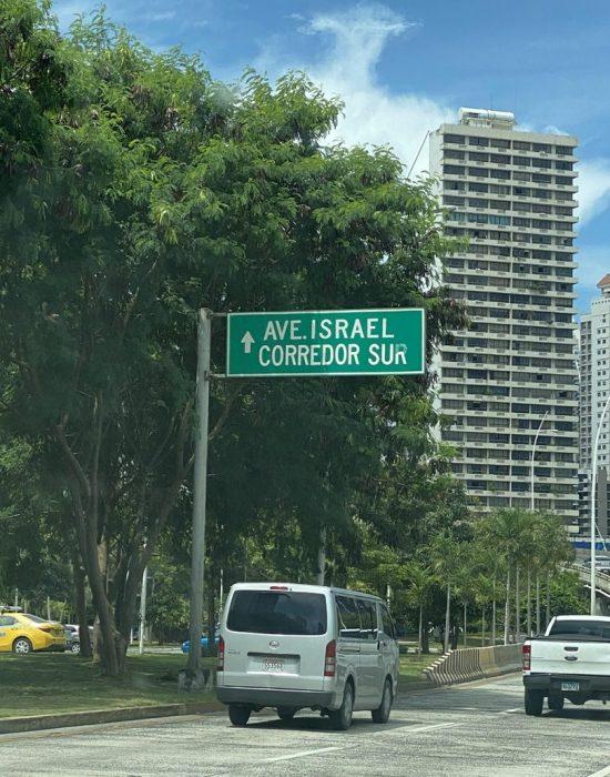 רחוב ישראל בפנמה סיטי