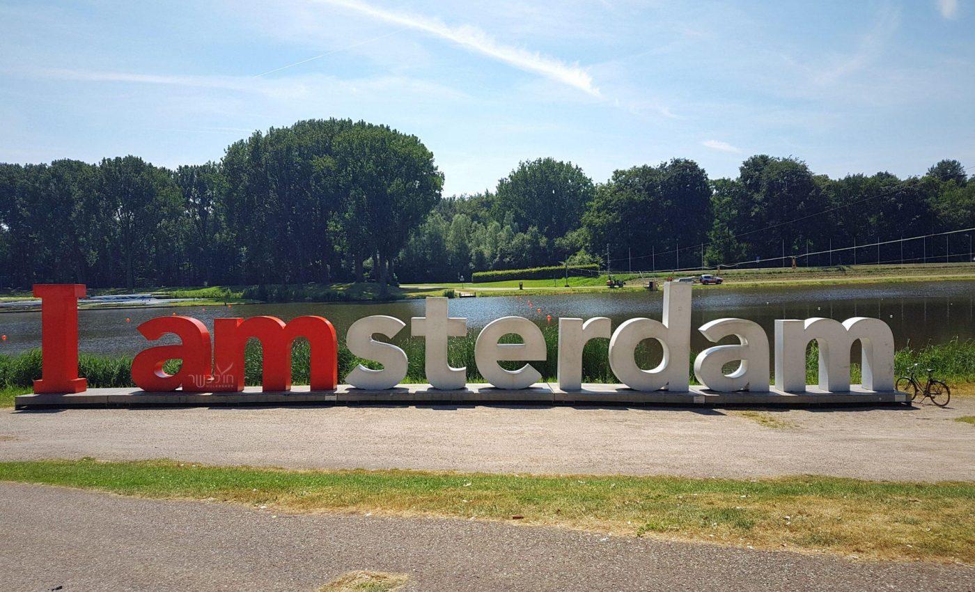 I AMSTERDAM פרטי ועל נוף :)